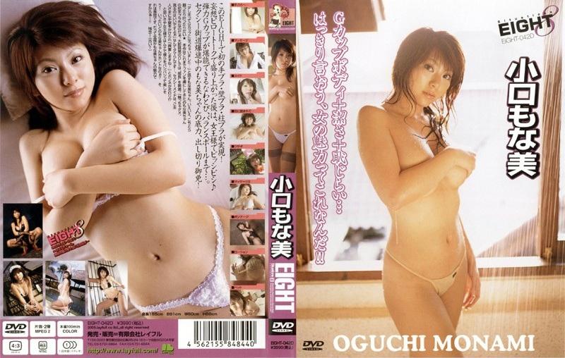 [EIGHT-042D] Monami Oguchi 小口もな美 – EIGHT