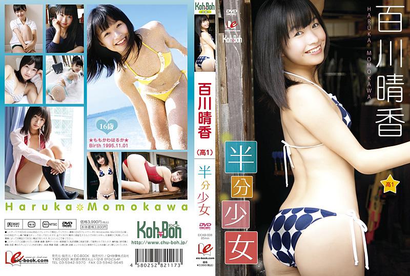 [EICKB-008] Haruka Momokawa百川晴香 – 半分少女