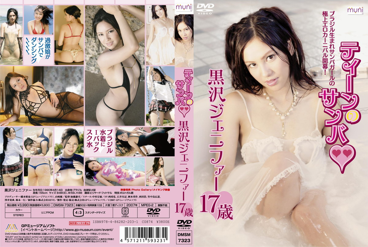 [DMSM-7323] Jennifer Kurosawa 黒沢ジェニファー – ティーンのサンバ 黒沢ジェニファー17歳