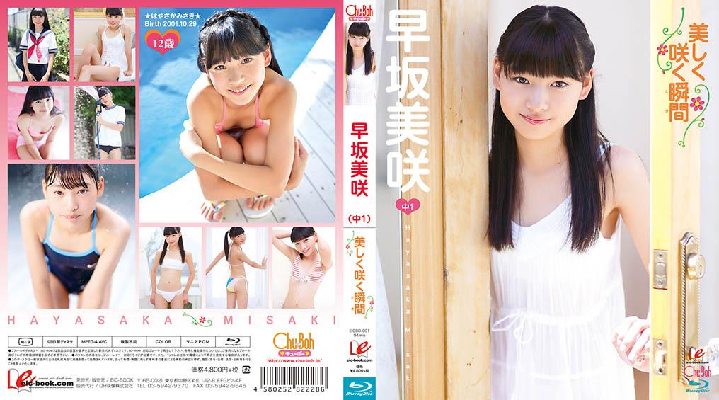 [EICBD-001] Hayasaka Misaki 早坂美咲 – 美しく咲く瞬間