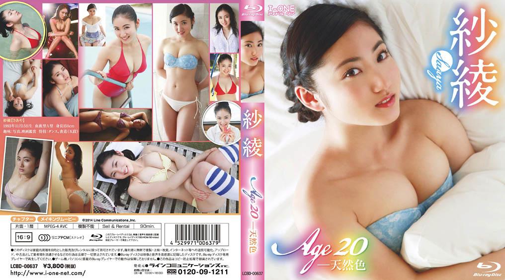 [LCDV-40637] Saaya 紗綾 – Age20-天然色