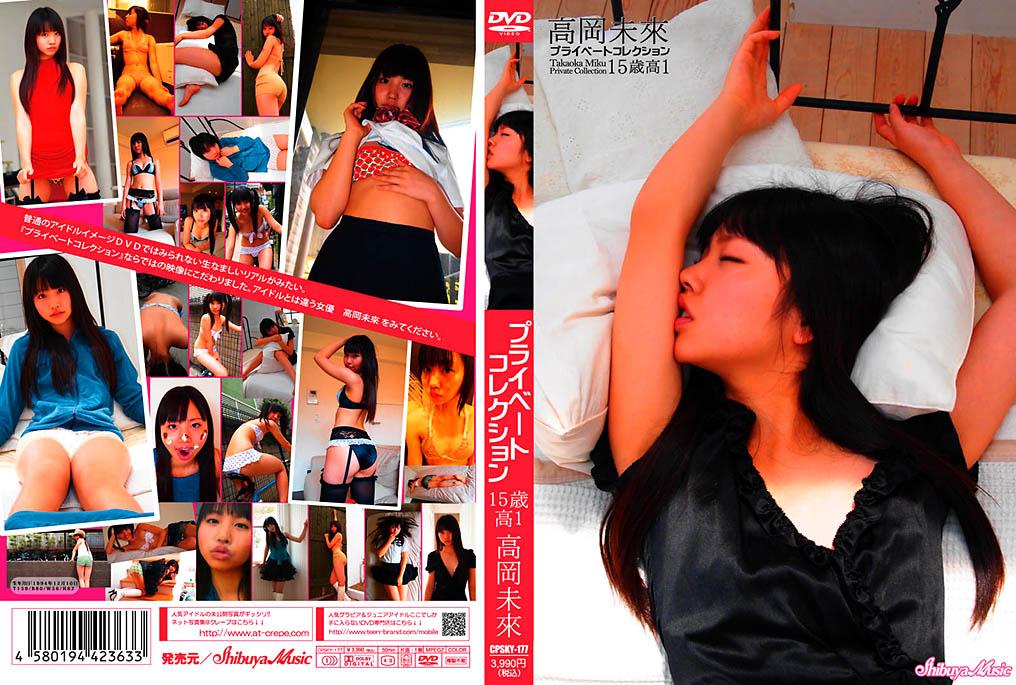 [CPSKY-177] Miku Takaoka 高岡未來 15歳高1プライベートコレクション