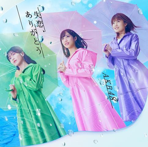 [DVDISO] AKB48 – Shitsuren, Arigatou (Type B)
