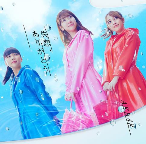 [DVDISO] AKB48 – Shitsuren, Arigatou (Type C)