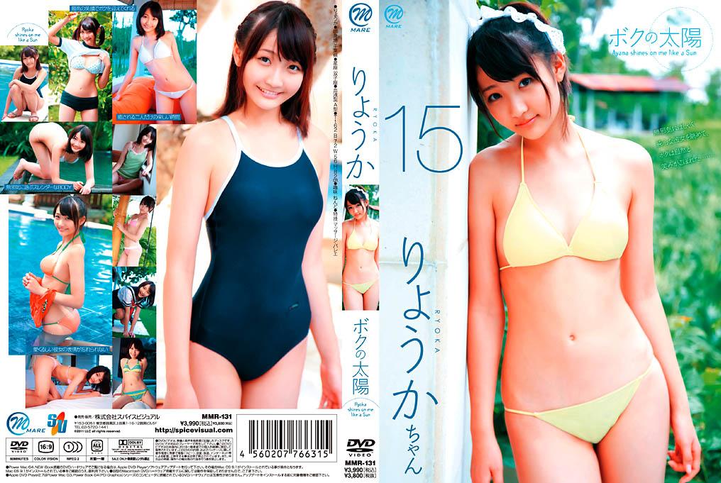 [MMR-131] Ryoka りょうか – ボクの太陽