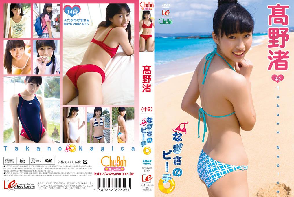 [EICCB-068] Nagisa Takano 高野渚 – なぎさのビーチ