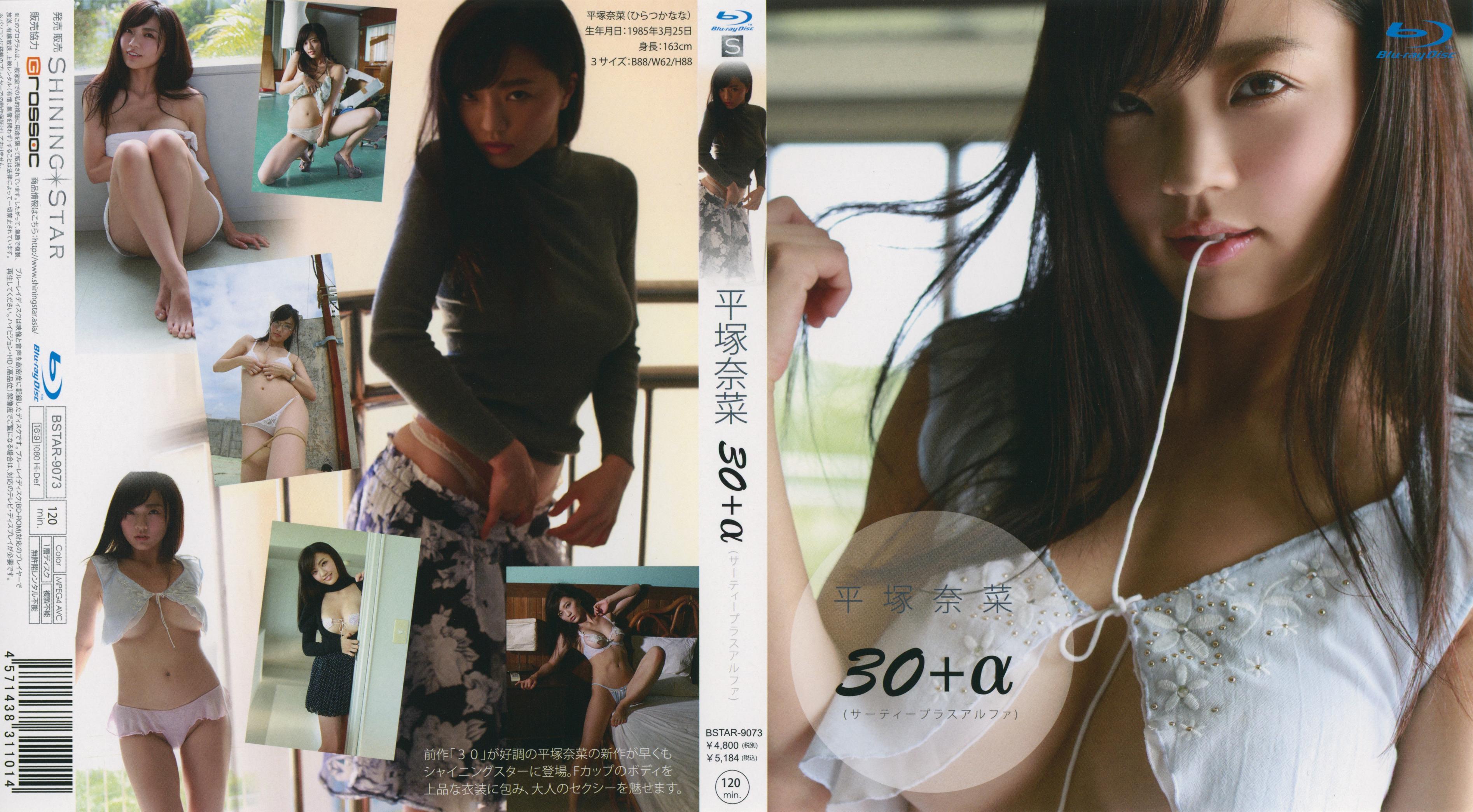 [BSTAR-9073] Nana Hiratsuka 平塚奈菜 – 30+α Blu-ray