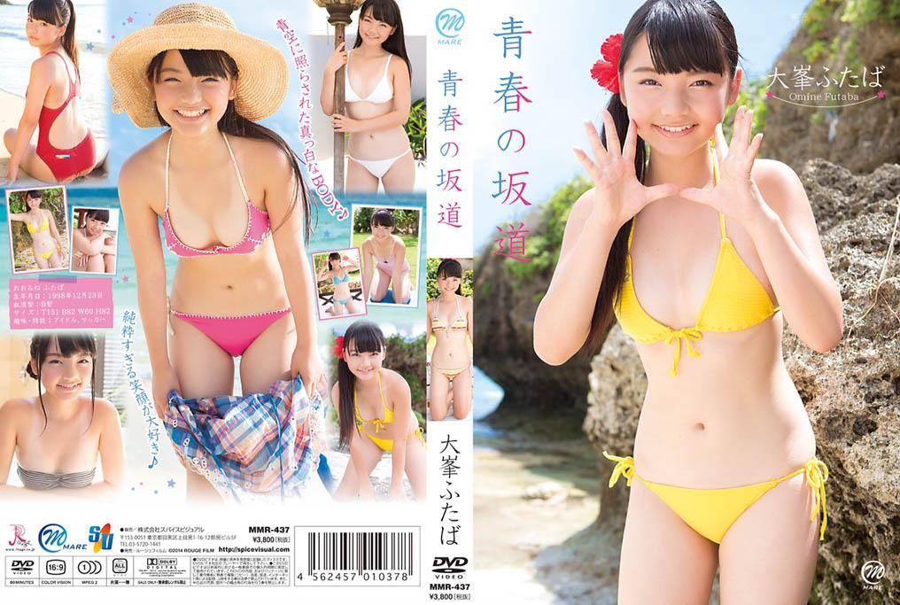 [MMR-437] Futaba Omine 大峯ふたば – 青春の坂道