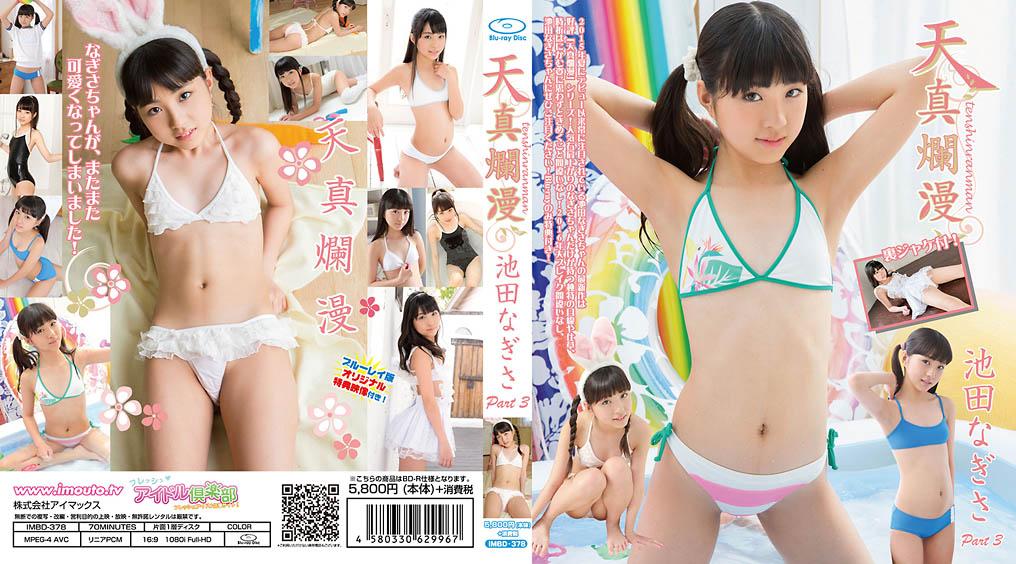 [IMBD-378] Nagisa Ikeda 池田なぎさ – 天真爛漫 Part3 Blu-ray